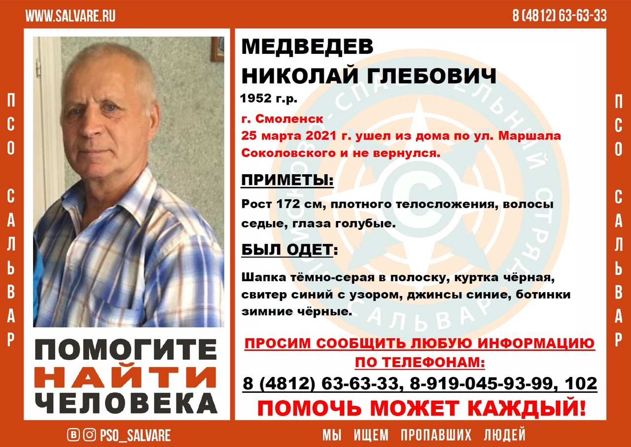 В Смоленске без вести пропал пенсионер