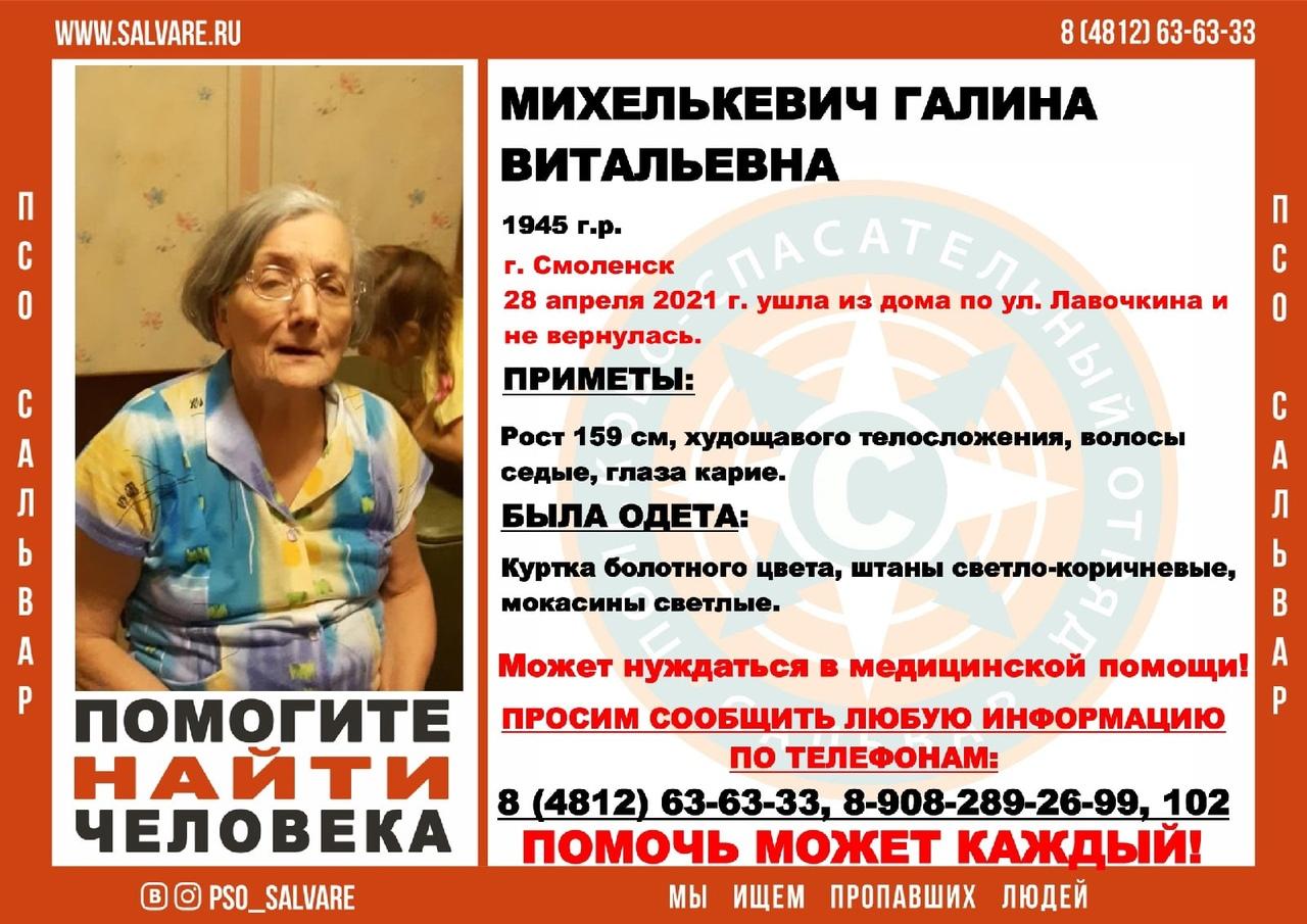 В Смоленске без вести пропала пенсионерка