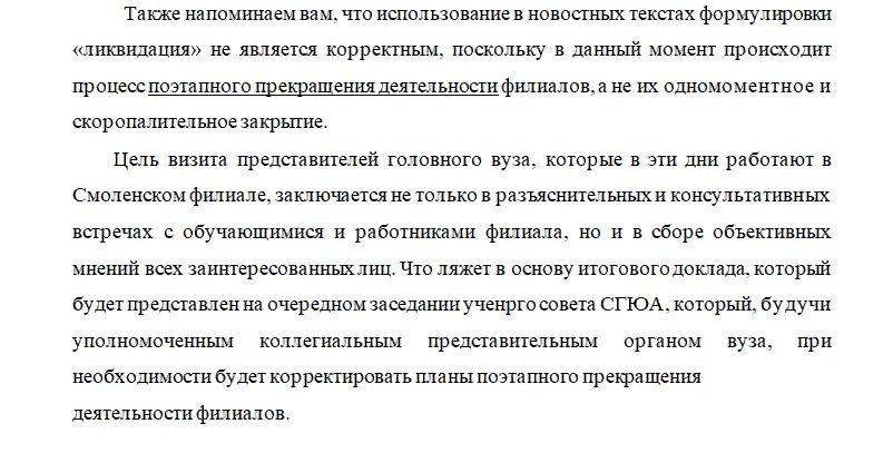 Смоленский филиал СГЮА официально прекращает свою работу
