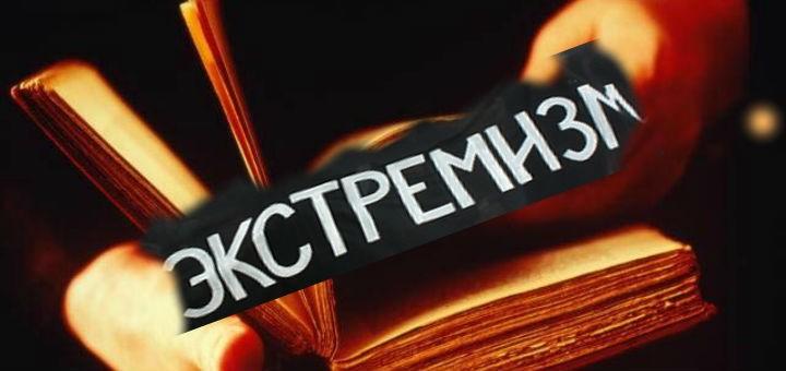 Смоленскому экстремисту выписали административный штраф