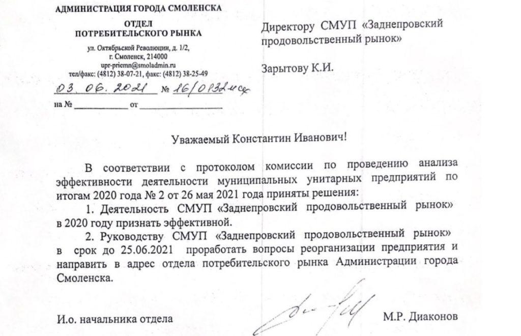 Заднепровский рынок в Смоленске хотят реорганизовать, несмотря на эффективность