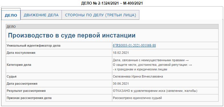 Смоленский суд не стал защищать честь депутата