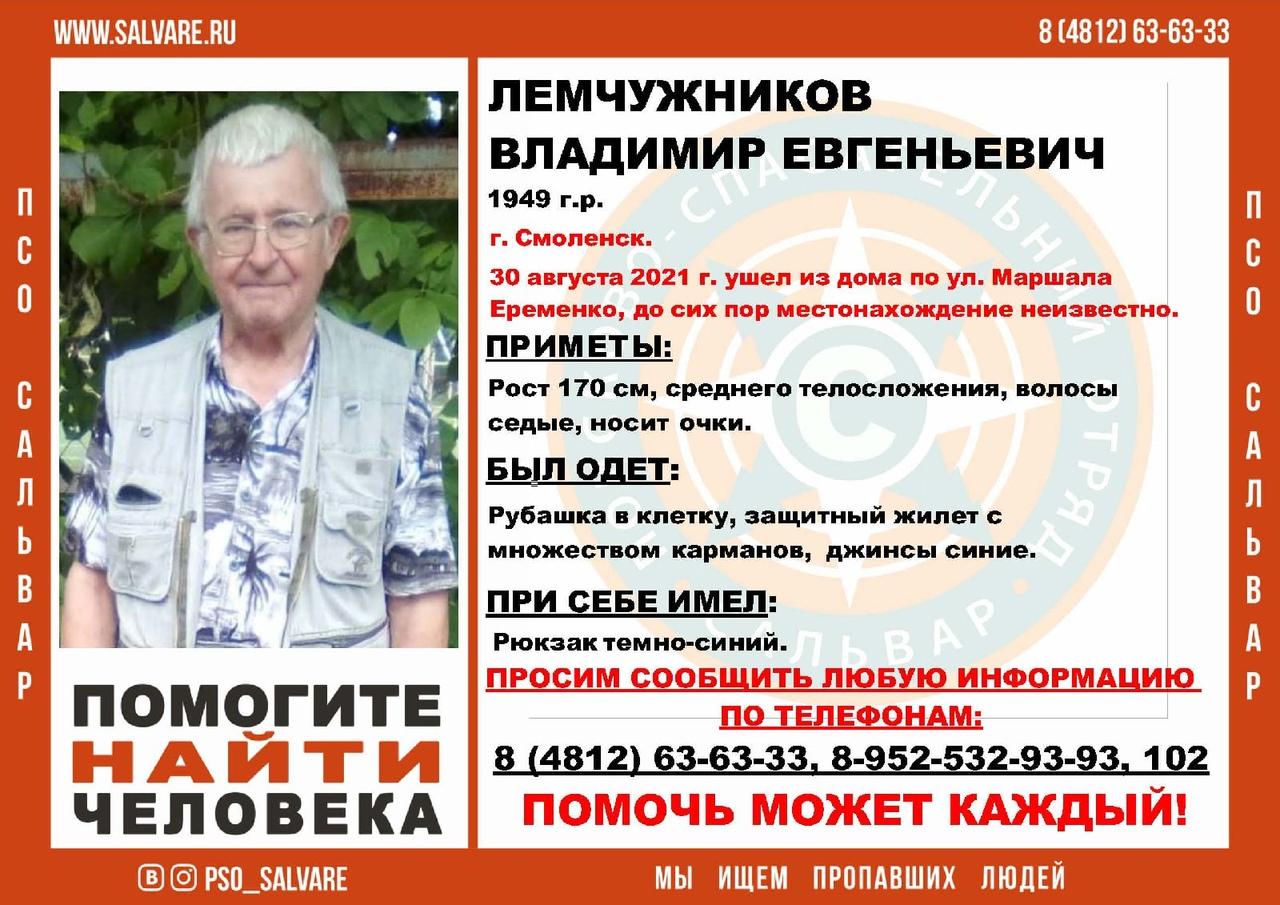 В Смоленске пропал 72-летний пенсионер