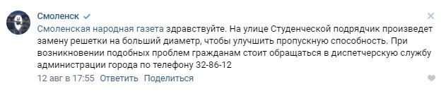 «Заезжать только на танке». Смоляне на Автозаводской устали терпеть гигантские выбоины