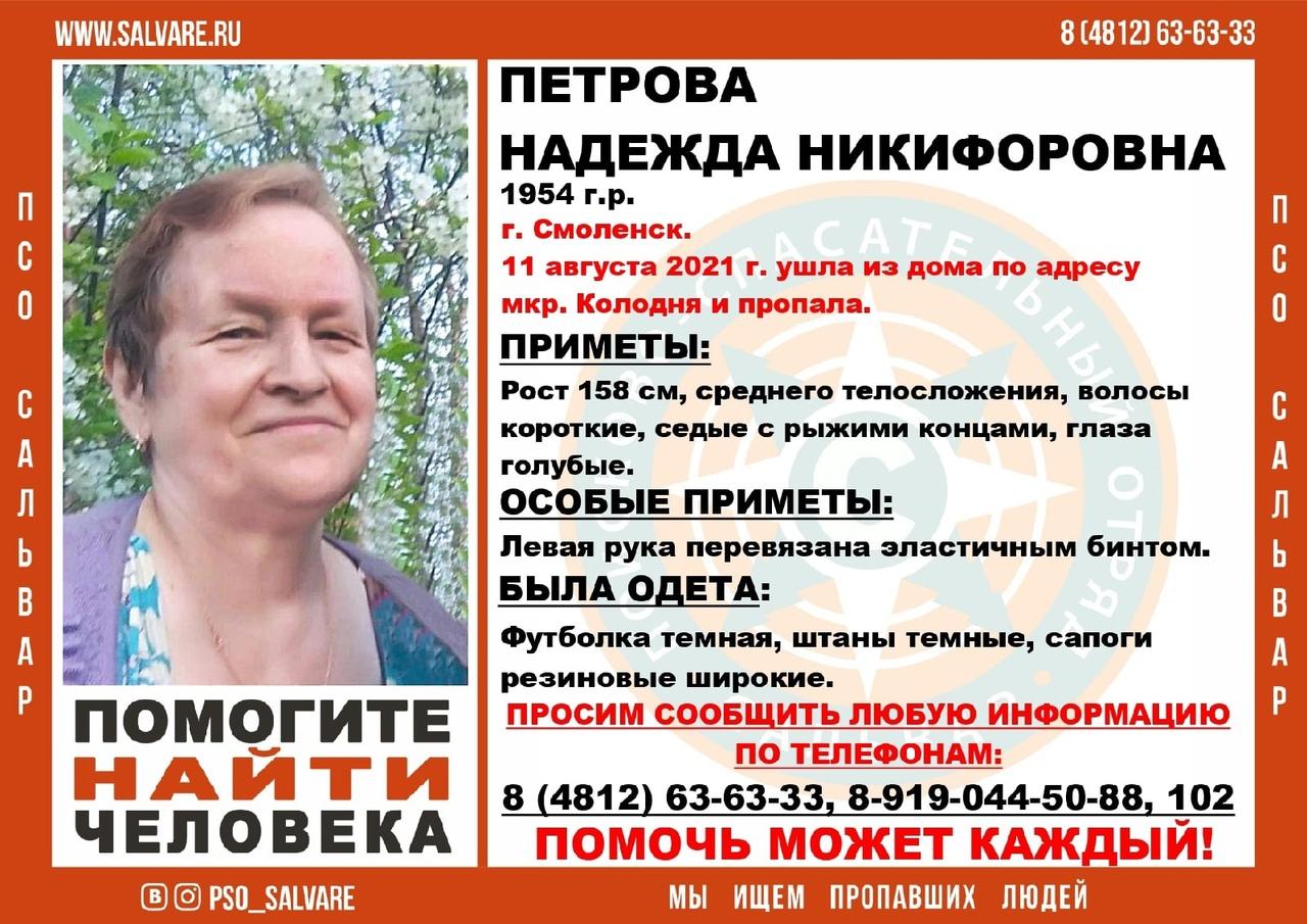 В Смоленске пропала 67-летняя пенсионерка