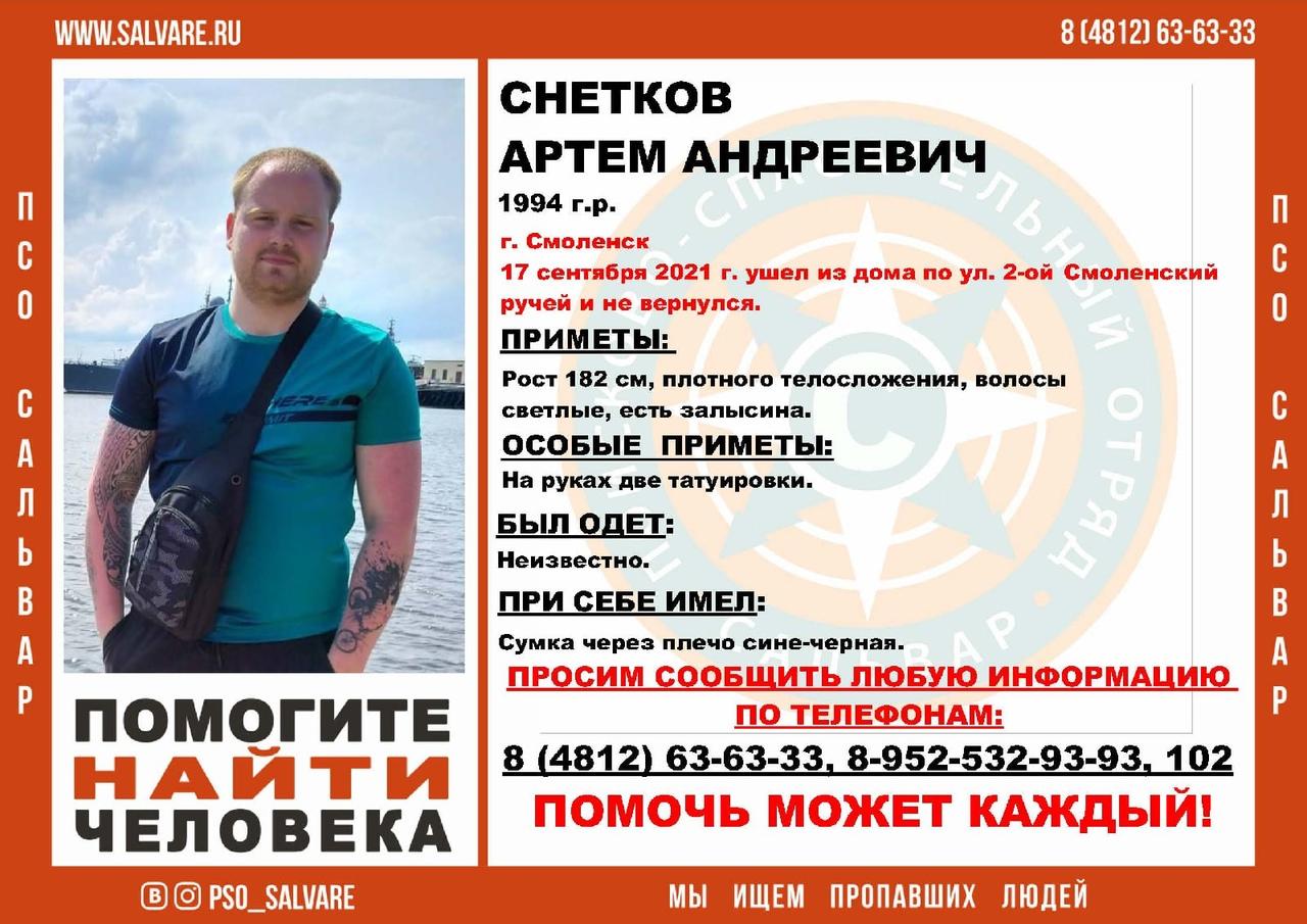 В Смоленске разыскивают пропавшего мужчину с двумя татуировками на руках