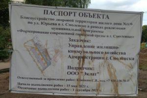 6 миллионов в никуда: смоляне боятся забвения двора в Заднепровском районе