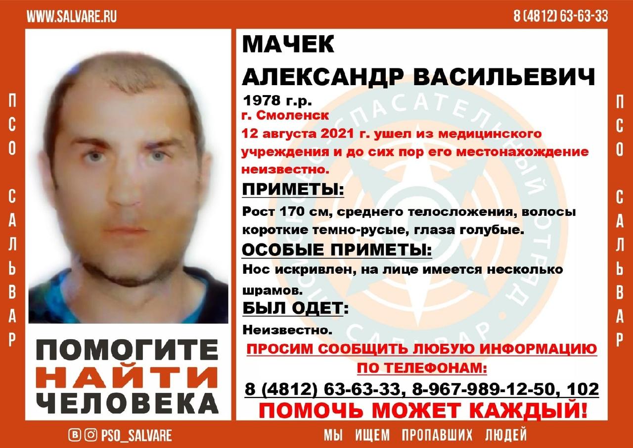 В Смоленске объявили поиски 43-летнего пациента медучреждения