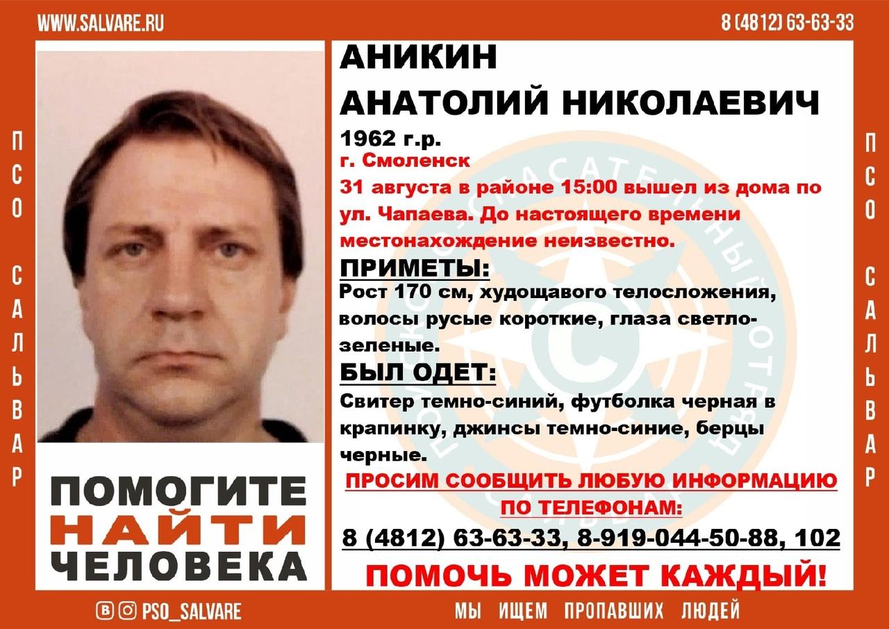 В Смоленске в районе улицы Чапаева пропал 59-летний смолянин