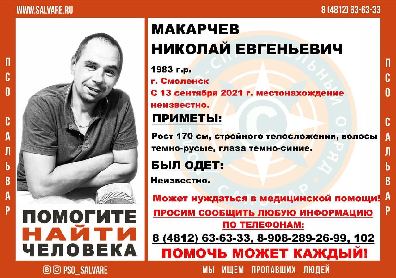 В Смоленске начали поиски пропавшего 38-летнего горожанина