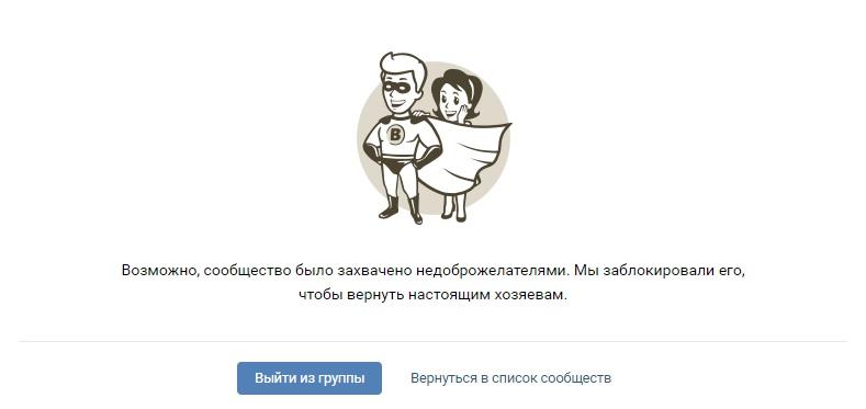 «ВКонтакте» заблокировала сообщества смоленского СМИ и региональных поисков