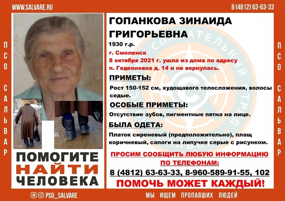 В Смоленске начали поиски 91-летней пенсионерки